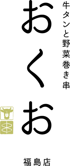牛タンと野菜巻き串 おくお 福島店